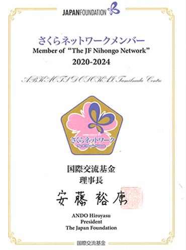JF_Nihongo_Membership
